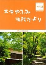 yufumidayori_vol13
